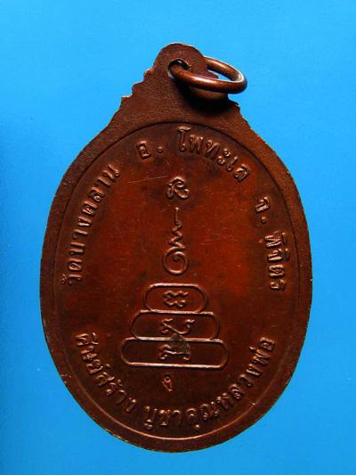 เหรียญหลวงพ่อเงิน วัดบางคลาน ศิษย์สร้าง บูชาคุณหลวงพ่อ วัดบางคลาน  ปี 2536 คมชัดสุดสวยเข้มขลัง 1