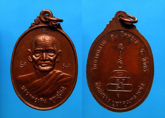 เหรียญหลวงพ่อเงิน วัดบางคลาน ศิษย์สร้าง บูชาคุณหลวงพ่อ วัดบางคลาน  ปี 2536 คมชัดสุดสวยเข้มขลัง 2