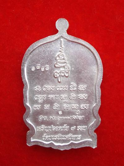 เหรียญนั่งพานหลวงปู่ทวด หน้ากากทอง ญสส.84 สมเด็จพระสังฆราช เจริญปลอดภัย 7 รอบ วัดบวรนิเวศ ปี 40 1