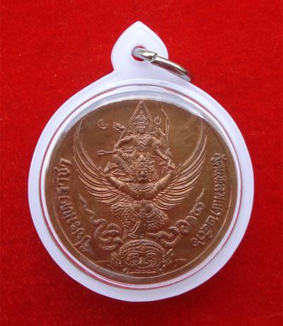 เหรียญรัชกาลที่ 5 หลังนารายณ์ทรงครุฑประทับราหู วัดแหลมแค ปลุกเสกปี 2536 เด่นครบเครื่องทุกด้าน 1