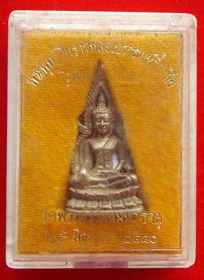 รูปหล่อพระพุทธชินราช รุ่นมงคลโภคทรัพย์ วัดพระศรีรัตนมหาธาตุ จ.พิษณุโลก ปี 2540 สุดสวยหายาก 3