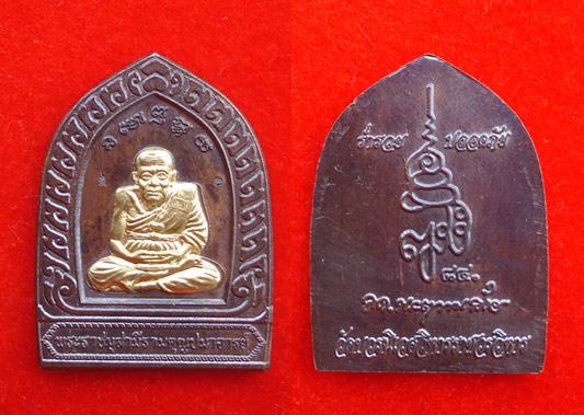 เหรียญหลวงปู่ทวด ร่ำรวย ปลอดภัย หน้ากากทอง ญสส. 84 พรรษา สมเด็จพระสังฆราช วัดบวรนิเวศ ปี 40 2