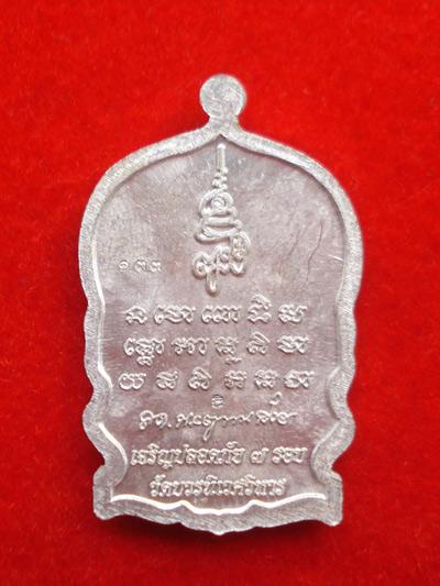 เหรียญนั่งพานหลวงปู่ทวด หน้ากากนวโลหะ ญสส.84 สมเด็จพระสังฆราช เจริญปลอดภัย 7 รอบ วัดบวรนิเวศ ปี 40 1