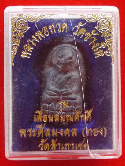 หลวงปู่ทวด เนื้อว่าน พิมพ์พระรอดหลังแบบ รุ่นเลื่อนสมณศักดิ์ อาจารย์ทอง วัดสำเภาเชย ปี 2545 3