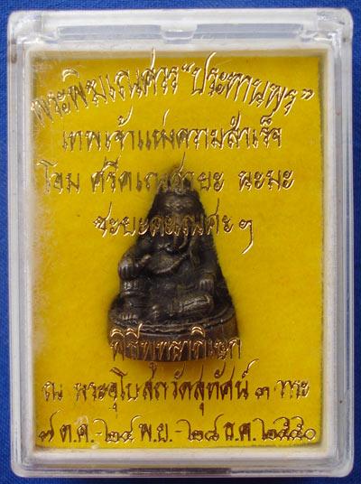 พระพิฆเนศวร์ ปางนั่งเอกเขนก 2 กร รุ่นประทานพร เนื้อทองแดงรมดำ ปลุกเสก 3 ครั้ง วัดสุทัศนฯ ปี 2550 2
