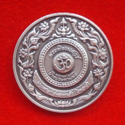 เหรียญพระพิฆเนศ ปางประทานพร สร้างโดยหุ่นละครเล็กโจหลุยส์ เนื้อเงิน ปี 2551 ศิลปะสุดสวย 4