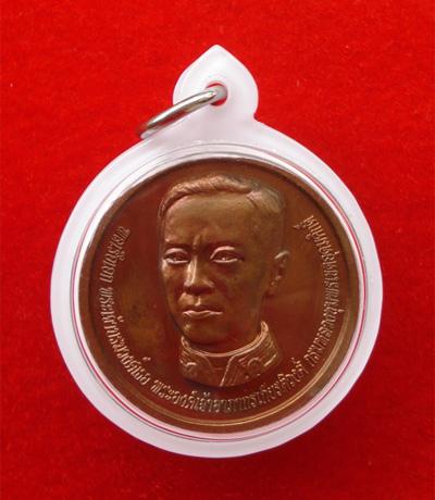 เหรียญกรมหลวงชุมพรฯ ที่ระลึก 100 ปีกรมยุทธศึกษาทหารเรือ เนื้อทองแดง ปี 2546