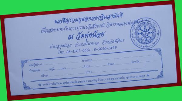 ขอเชิญร่วมทอดกฐินสามัคคี ปี 2555 ทำบุญ 100 บาท รับรูปถ่ายหลวงพ่อเงิน พิมพ์ขี้ตา ด้านหลังพระสมเด็จ 6