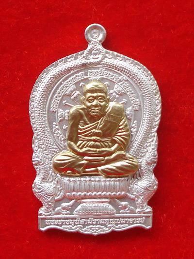 เหรียญนั่งพานหลวงปู่ทวด หน้ากากทอง ญสส.84 สมเด็จพระสังฆราช เจริญปลอดภัย 7 รอบ วัดบวรนิเวศ ปี 40