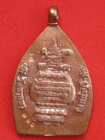 เหรียญเจ้าสัวโภคทรัพย์ พระเครื่อง หลวงพ่อตัด วัดชายนา เนื้อทองแดง น่าเก็บก่อนแพงครับ 1