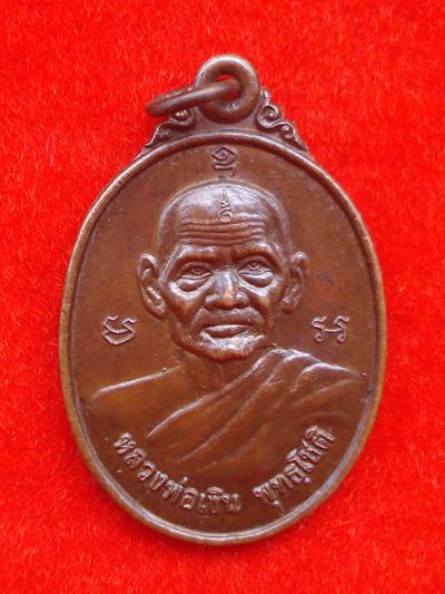 เหรียญหลวงพ่อเงิน วัดบางคลาน ศิษย์สร้าง บูชาคุณหลวงพ่อ วัดบางคลาน ปี 2536 คมชัดสุดสวยเข้มขลัง
