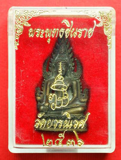 พระพุทธชินราช 80 พรรษา สมเด็จพระสังฆราช เนื้อนวโลหะแก่ทองสุดสวย ปี 2536 พระเครื่องพิธีใหญ่ 3