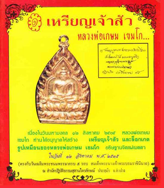 เหรียญเจ้าสัว หลวงพ่อเกษม เขมโก เนื้อทองแดงรมดำ ปี 2535 เด่นทางด้านโชคลาภ ทำมาค้าขาย สวยมากครับ 3