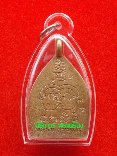 เหรียญหล่อเจ้าสัวเพชรกลับ๕๕ พ่อท่านพรหม แจกเฉพาะกรรมการ เนื้อทองระฆังโบราณ ปี 2555 1