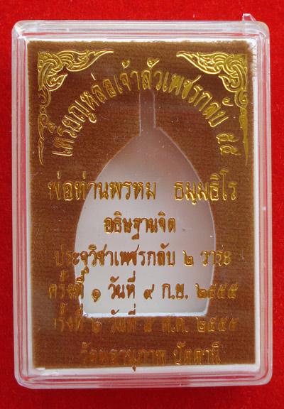 เหรียญหล่อเจ้าสัวเพชรกลับ๕๕ พ่อท่านพรหม แจกเฉพาะกรรมการ เนื้อทองระฆังโบราณ ปี 2555 3