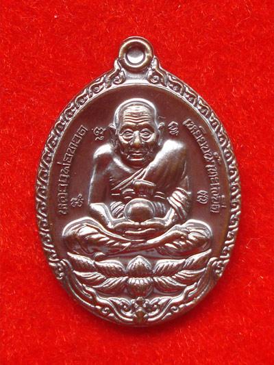 เหรียญหลวงพ่อทวด เปิดโลกเศรษฐี ๕๕ รูปใข่ วัดสะแก เนื้อทองระฆังรมดำปัดวีนอล แยกจากชุดกรรมการ