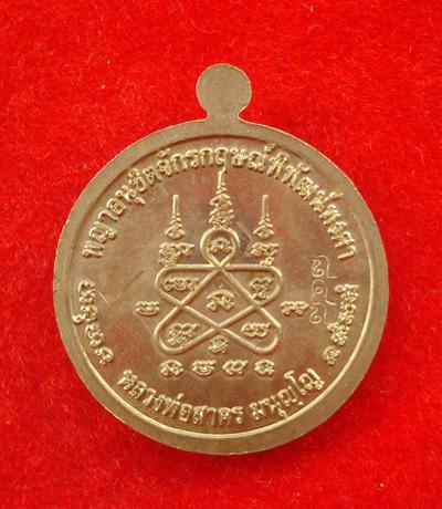 เหรียญหนุมาน หลังยันต์ ๕ รุ่นมหาปราบไตรจักร เนื้อใบพัดเรือ หลวงพ่อสาคร วัดหนองกรับ ปี 2555 1