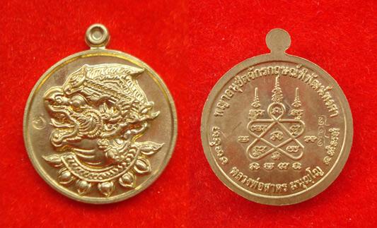 เหรียญหนุมาน หลังยันต์ ๕ รุ่นมหาปราบไตรจักร เนื้อใบพัดเรือ หลวงพ่อสาคร วัดหนองกรับ ปี 2555 2