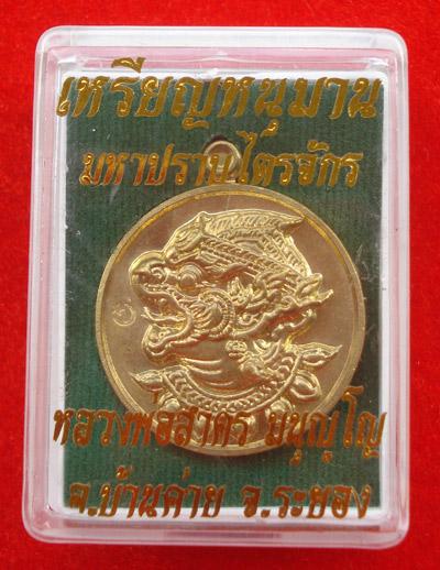 เหรียญหนุมาน หลังยันต์ ๕ รุ่นมหาปราบไตรจักร เนื้อใบพัดเรือ หลวงพ่อสาคร วัดหนองกรับ ปี 2555 3