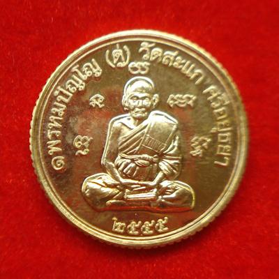เหรียญกลมขอบสตางค์ ดวงมหาเศรษฐี หลวงปู่ดู่ รุ่นเปิดโลกเศรษฐี 55 เนื้อทองสตางค์  ปี 2555