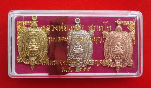 เหรียญพญาเต่าเรือน รุ่นปลดหนี้ หลวงพ่อเพชร วัดไทรทองพัฒนา ศิษญ์หลวงปู่หลิว ชุดร่วมบุญ ปี 2555 สวยมาก 2
