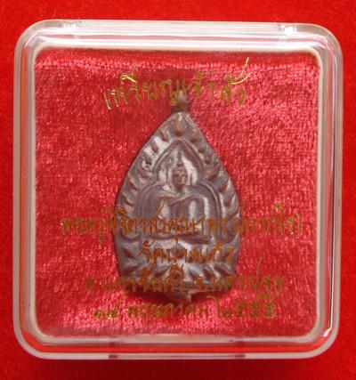 เหรียญเจ้าสัว รุ่นแรก หลวงพ่อพร วัดบางแก้ว เนื้อชนวนหล่อโบราณ ปี 2555 สร้างเพียง 500 เหรียญเท่านั้น 3