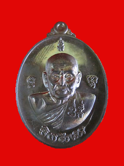 เหรียญรูปใข่หลวงปู่เจือ วัดกลางบางแก้ว รุ่นมหาบารมี หลังลายเซ็นต์ อายุครบ 84 ปี เลขสวยมาก ๓๓