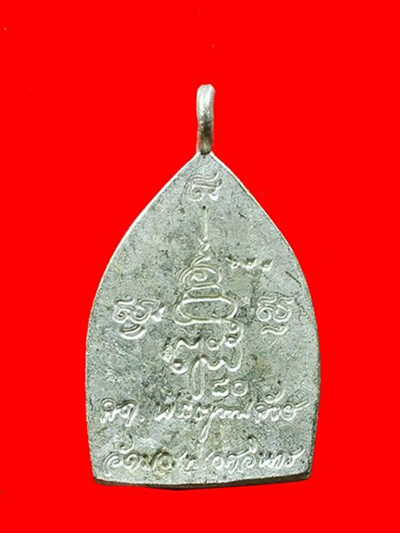 เหรียญหล่อเจ้าสัว รุ่นแรก เนื้อรัตนะขาว สมเด็จพระญาณสังวร สมเด็จพระสังฆราช วัดบวรนิเวศวิหาร ปี 2536 1