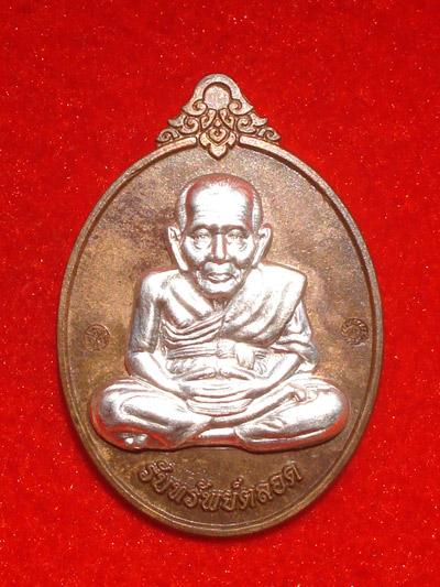 เหรียญหลวงพ่อทวดนิรันตราย พิมพ์เต็มองค์ รุ่นรับทรัพย์ตลอด เนื้อนวะหน้ากากเงิน หลวงพ่อเพชร