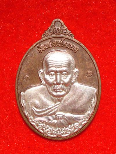 เหรียญหลวงพ่อทวดนิรันตราย พิมพ์ครึ่งองค์ รุ่นรับทรัพย์ตลอด เนื้อนวะหน้ากากเงิน หลวงพ่อเพชร
