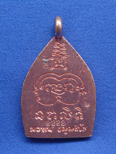 เหรียญหล่อเจ้าสัวเพชรกลับ๕๕ พ่อท่านพรหม เนื้อสัมฤทธิ์โชค หูในตัว กะไหล่นาก ปี 2555 หมายเลขสวย 2222 1