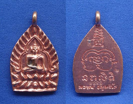เหรียญหล่อเจ้าสัวเพชรกลับ๕๕ พ่อท่านพรหม เนื้อสัมฤทธิ์โชค หูในตัว กะไหล่นาก ปี 2555 หมายเลขสวย 2222 2