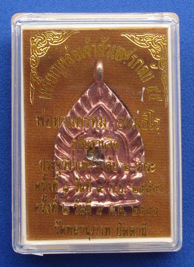 เหรียญหล่อเจ้าสัวเพชรกลับ๕๕ พ่อท่านพรหม เนื้อสัมฤทธิ์โชค หูในตัว กะไหล่นาก ปี 2555 หมายเลขสวย 2222 3