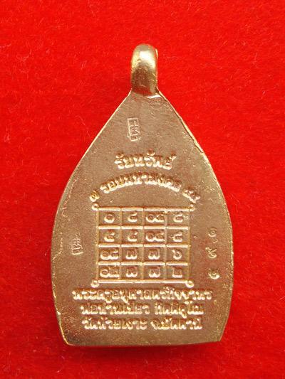 เหรียญหล่อเจ้าสัว หลังยันต์รับทรัพย์ 7 รอบ มหามงคล กิตติคุโณ 55 พ่อท่านเขียว เนื้อทองระฆัง ปี 2555 1