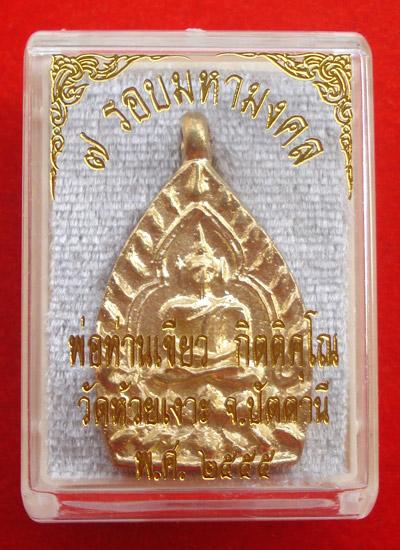 เหรียญหล่อเจ้าสัว หลังยันต์รับทรัพย์ 7 รอบ มหามงคล กิตติคุโณ 55 พ่อท่านเขียว เนื้อทองระฆัง ปี 2555 2