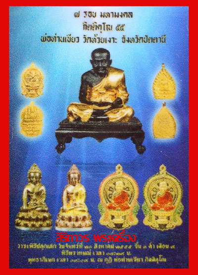 เหรียญหล่อเจ้าสัว หลังยันต์รับทรัพย์ 7 รอบ มหามงคล กิตติคุโณ 55 พ่อท่านเขียว เนื้อทองระฆัง ปี 2555 3