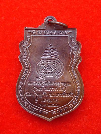 เหรียญเสมารุ่นแรก เนื้อทองแดงรมดำ พระเครื่องหลวงพ่อพร วัดบางแก้ว ปลุกเสกตลอดไตรมาส  ปี 2553 1