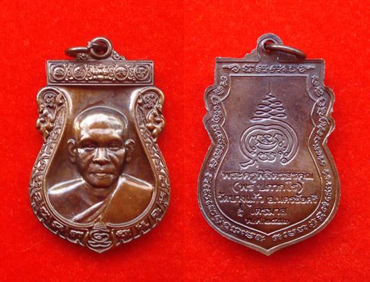 เหรียญเสมารุ่นแรก เนื้อทองแดงรมดำ พระเครื่องหลวงพ่อพร วัดบางแก้ว ปลุกเสกตลอดไตรมาส  ปี 2553 2