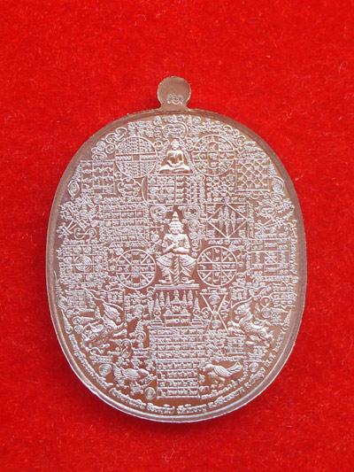เหรียญลายยันต์เขาอ้อ หลวงพ่อเงิน วัดโพรงงู เนื้ออัลปาก้า หน้ากากทองทิพย์ ปี 2555 1