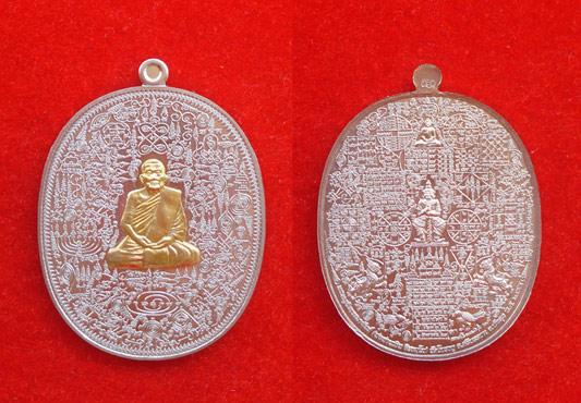 เหรียญลายยันต์เขาอ้อ หลวงพ่อเงิน วัดโพรงงู เนื้ออัลปาก้า หน้ากากทองทิพย์ ปี 2555 2