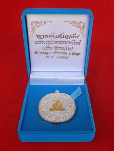 เหรียญลายยันต์เขาอ้อ หลวงพ่อเงิน วัดโพรงงู เนื้ออัลปาก้า หน้ากากทองทิพย์ ปี 2555 3