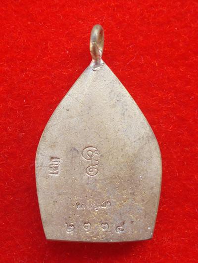 เหรียญหล่อเจ้าสัว รุ่นแรก เนื้อระฆังเก่า หลวงปู่แขก วัดสุนทรประดิษฐ์ จ.พิษณุโลก สุดยอดมวลสาร 1