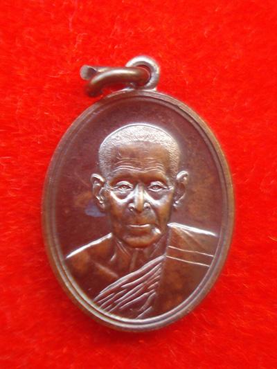 เหรียญรูปเหมือนมหาจักรพรรดิ์มงคล รุ่นแรก พิมพ์เล็ก เนื้อทองแดงรมดำ หลวงพ่อลำใย วัดสะแก