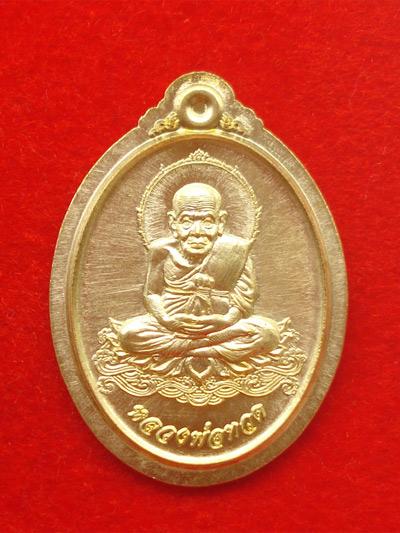 เหรียญหลวงปู่ทวด รุ่นอั่งเปา กรรมการ เนื้อทองทิพย์ไม่ตัดขอบ  ศาลเจ้าพระเสื้อเมือง  ปี 2555