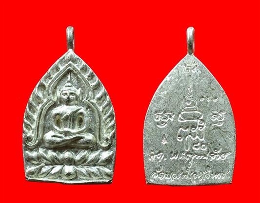 เหรียญหล่อเจ้าสัว รุ่นแรก เนื้อรัตนะขาว สมเด็จพระญาณสังวร สมเด็จพระสังฆราช วัดบวรนิเวศวิหาร ปี 2536