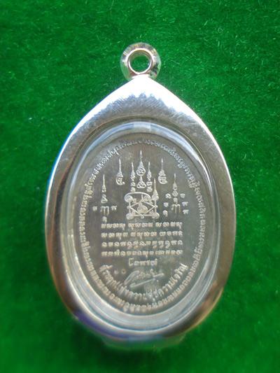 เหรียญหลวงพ่อทวด รุ่นเหนือเมฆ เนื้ออัลปาก้า ลงยาสีแดง ศาลพระเสื้อเมือง จ.นครศรีธรรมราช ปี 2555 1