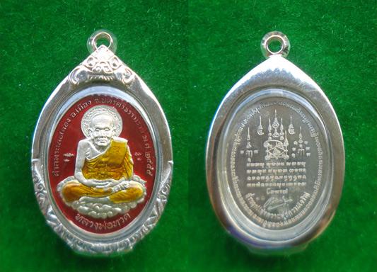 เหรียญหลวงพ่อทวด รุ่นเหนือเมฆ เนื้ออัลปาก้า ลงยาสีแดง ศาลพระเสื้อเมือง จ.นครศรีธรรมราช ปี 2555 2