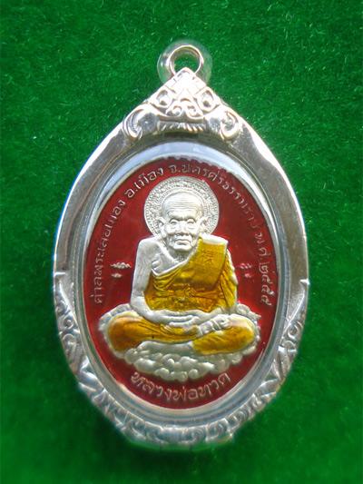 เหรียญหลวงพ่อทวด รุ่นเหนือเมฆ เนื้ออัลปาก้า ลงยาสีแดง ศาลพระเสื้อเมือง จ.นครศรีธรรมราช ปี 2555