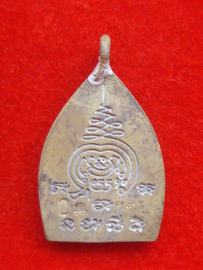 เหรียญเจ้าสัวห่วงเชื่อม เจ้าสัวสยาม หลวงพ่อคง วัดกลางบางแก้ว เนื้อทองชนวน ปี 2555 เลขสวย ๗๙ 1