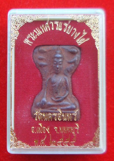 พระมเหศวร แร่บางไผ่ สองหน้า รุ่นแรก วัดนครอินทร์ พิธีสุดเข้มขลัง ปี 2555 ไม่บูชาเก็บไว้ไม่ได้แล้ว 1
